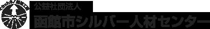 公益社団法人 函館市シルバー人材センター
