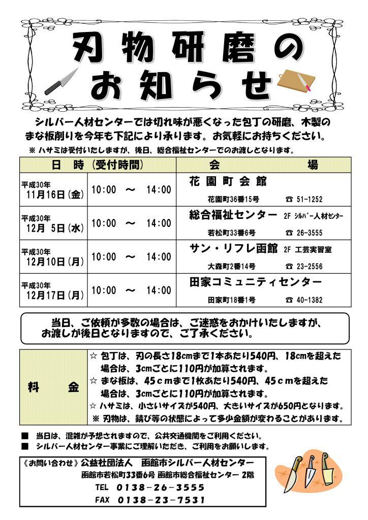 【イベント情報】刃物研磨のお知らせ
