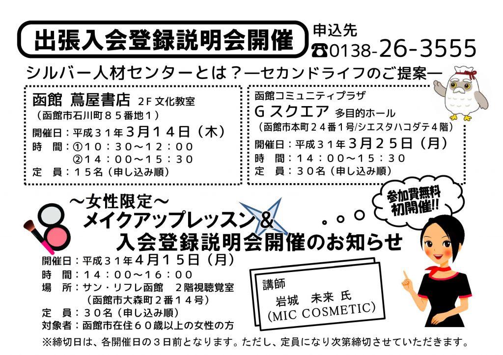 ■出張入会登録説明会のお知らせ(函館 蔦屋書店 / Gスクエア)