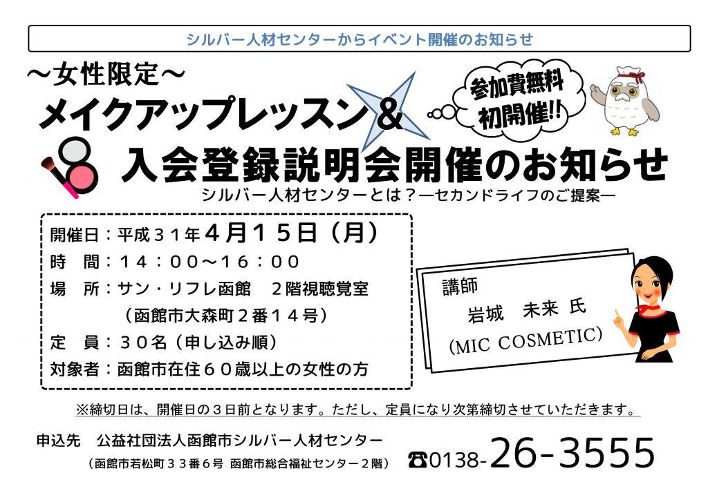 ■メイクアップレッスン&入会登録説明会のお知らせ(サン・リフレ函館)