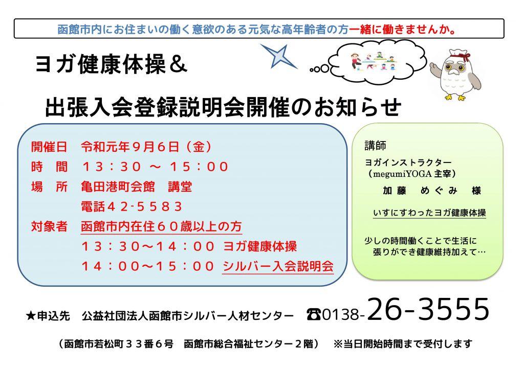 ■ヨガ健康体操&出張入会登録説明会開催のお知らせ(亀田港町会館)