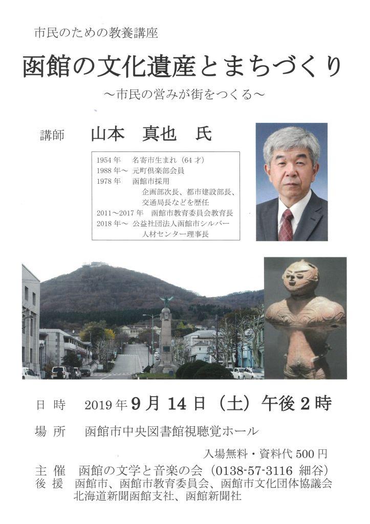 ★市民のための教養講座 函館の文化遺産とまちづくり(外部)