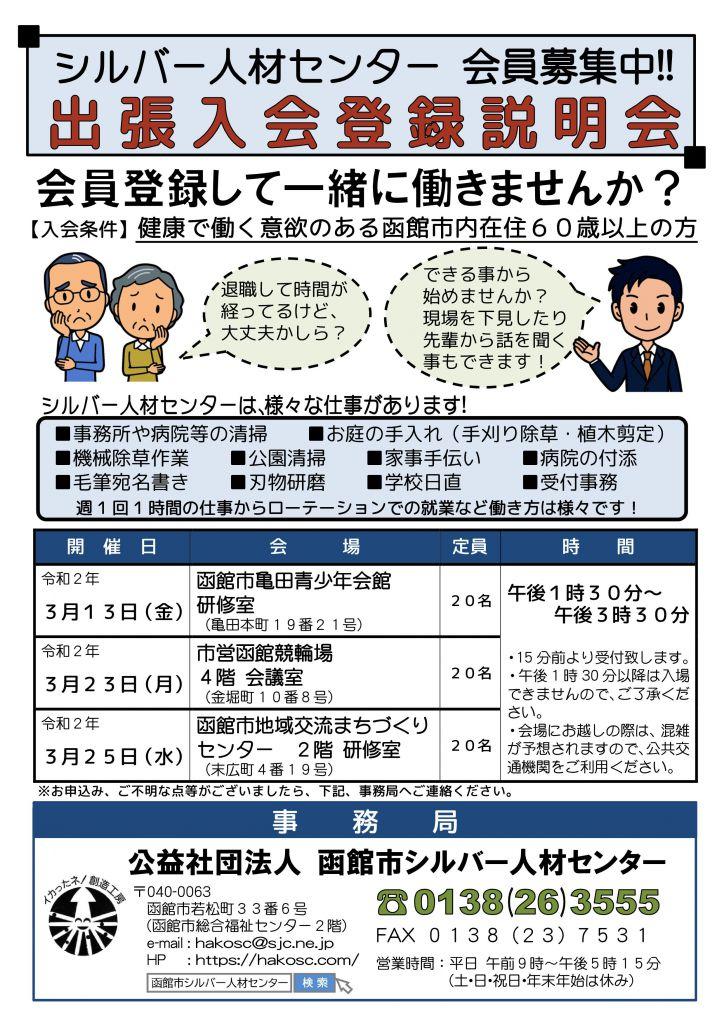 ■3月の出張入会登録説明会の開催について(3/13,3/23,3/25)