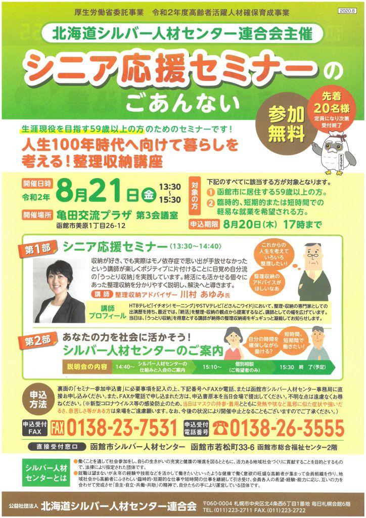 ■シニア応援セミナーを開催します!! (8/21)