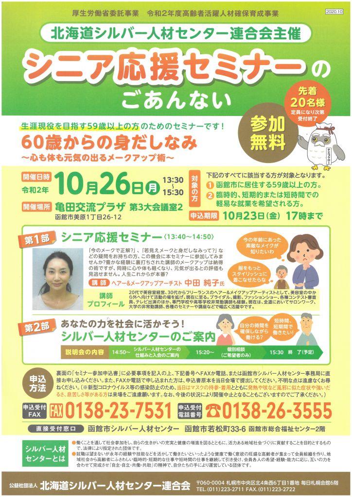 ■シニア応援セミナーを開催します!! (10/26)