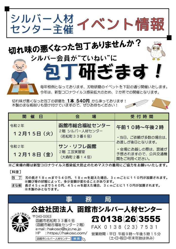 ■包丁研ぎイベント開催のお知らせ(12/15,12/18)
