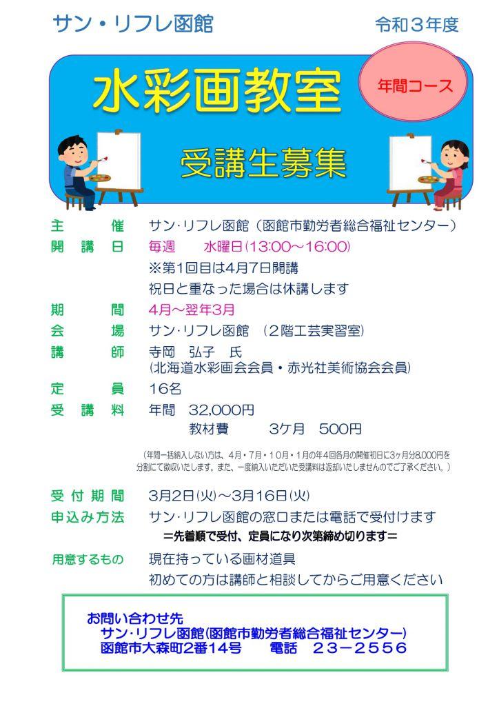 ■サン・リフレ函館 水彩画教室受講生募集